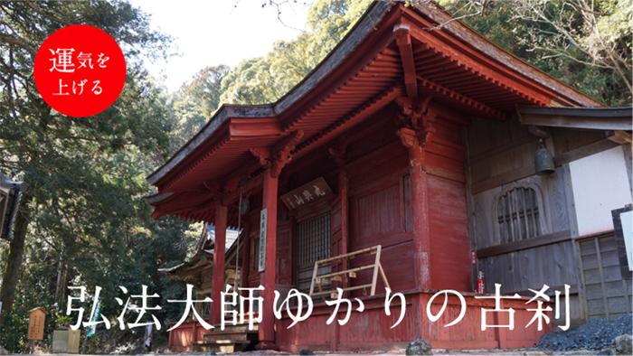 丸興山庫蔵寺